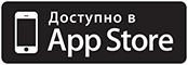 Доступно на App Store