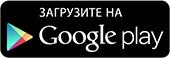 Доступно на Google App